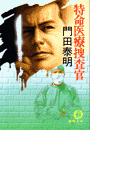 特命医療捜査官(徳間文庫)