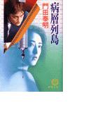 病層列島(徳間文庫)