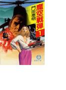 魔空戦弾《1》(徳間文庫)