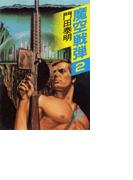 魔空戦弾《2》(徳間文庫)