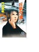 妖撃閃弾(徳間文庫)