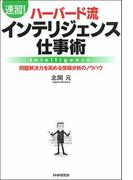 【速習!】ハーバード流インテリジェンス仕事術