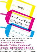 【期間限定ポイント50倍】リーディング3.0