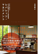 【期間限定ポイント50倍】レバレッジ・マネジメント