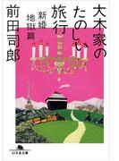 大木家のたのしい旅行 新婚地獄篇(幻冬舎文庫)