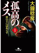 孤高のメス 神の手にはあらず 第1巻(幻冬舎文庫)