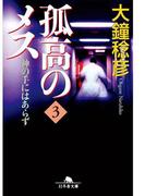 孤高のメス 神の手にはあらず 第3巻(幻冬舎文庫)