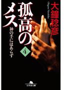 孤高のメス 神の手にはあらず 第4巻(幻冬舎文庫)