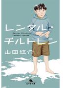 レンタル・チルドレン(幻冬舎文庫)