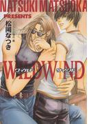 WILD WIND(キャラ文庫)