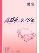 マリクロBiz文庫 高飛車、カノジョ。(マリクロBiz文庫)