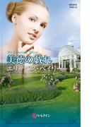 美徳の戯れ(ハーレクイン・ヒストリカル・スペシャル)