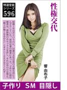 性権交代(愛COCO!)