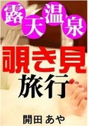 露天温泉覗き見旅行(愛COCO!)