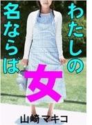 わたしの名ならば女(愛COCO!)