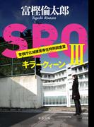 SROIII - キラークィーン(中公文庫)