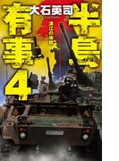 半島有事4 - 漢江の攻防(C★NOVELS)