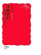沖縄密約―「情報犯罪」と日米同盟(岩波新書)