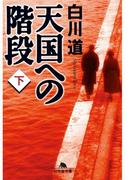 【期間限定価格】天国への階段(下)(幻冬舎文庫)