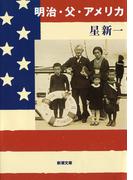 明治・父・アメリカ