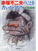 赤塚不二夫のことを書いたのだ!!(文春文庫)