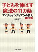 アメリカインディアンの教え 新装版(ニッポン放送BOOKS)