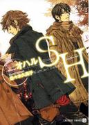 SH~シュガーハイ~ 書き下ろしSS付限定版(シャレード文庫)