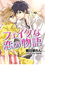 フェイクな恋の物語(シフォンノベルス)