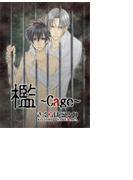檻 ~Cage~(まほろば文庫)