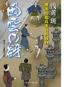 風雲の谺 無茶の勘兵衛日月録9(二見時代小説文庫)