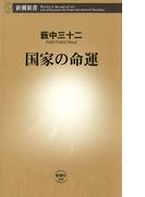 国家の命運(新潮新書)