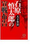 石原慎太郎の「宣戦布告」(徳間文庫)