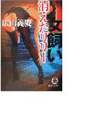 女飼い 消えたリリー(徳間文庫)