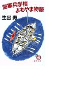 海軍兵学校よもやま物語(徳間文庫)