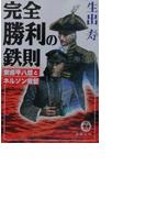 完全勝利の鉄則(徳間文庫)