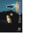 木曽恋唄殺人事件(徳間文庫)