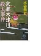 京都木津川殺人事件(徳間文庫)
