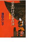 禁裏御付武士事件簿〈朝霧の賊〉(徳間文庫)