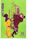禁裏御付武士事件簿《神無月の女》(徳間文庫)