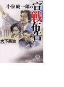 小泉純一郎の「宣戦布告」(徳間文庫)