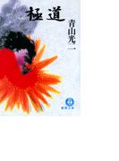 極 道(徳間文庫)