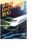 新幹線《のぞみ47号》消失!(徳間文庫)