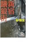 新宿餓狼街(徳間文庫)