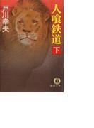 人喰鉄道《下》(徳間文庫)