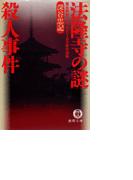 法隆寺の謎殺人事件(徳間文庫)