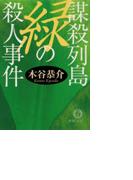 謀殺列島 緑の殺人事件(徳間文庫)
