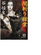 闇斬り稼業(徳間文庫)