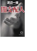 闇支配人(黒幕挽歌)(徳間文庫)