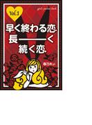 早く終わる恋、長ーく続く恋 1<振られ気分でロケンローバージョン>(girls pocket book)