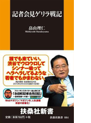 記者会見ゲリラ戦記(扶桑社新書)
